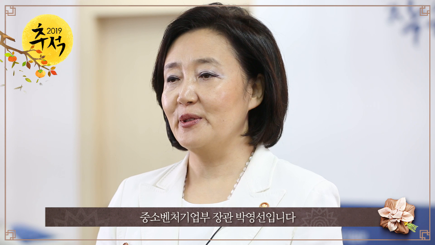 따뜻한 추석 보내세요 : 박영선 장관 추석메세지