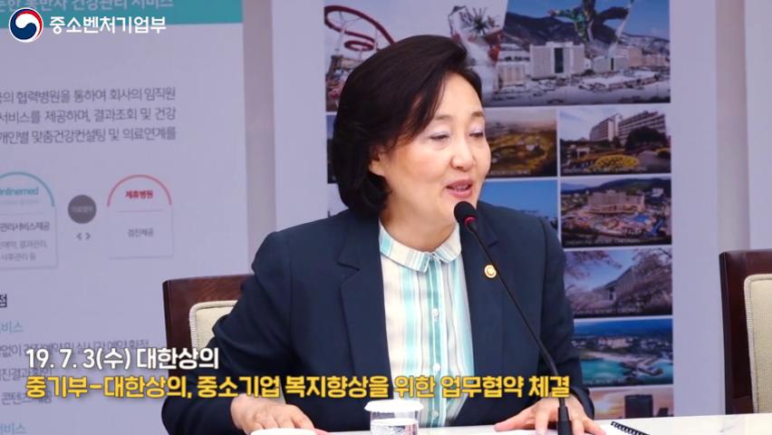 박영선 장관